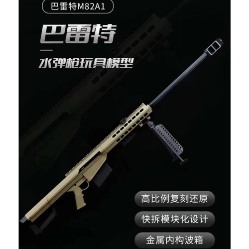 DFH Barrett M82A1 Bolt Action Gel Blaster